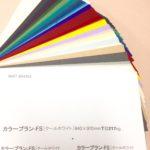 新発売 カラープランFS